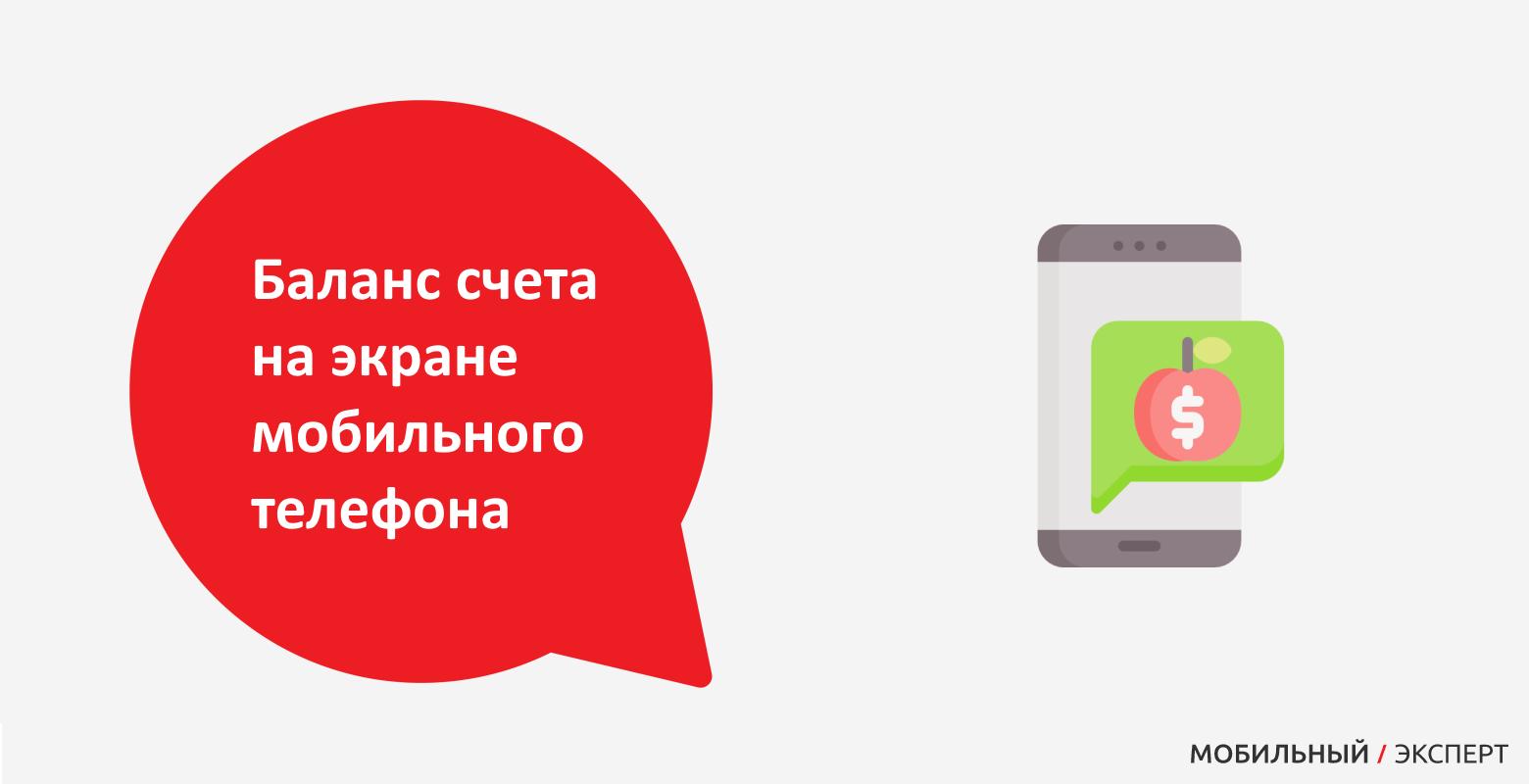 Баланс счета на экране мобильного телефона
