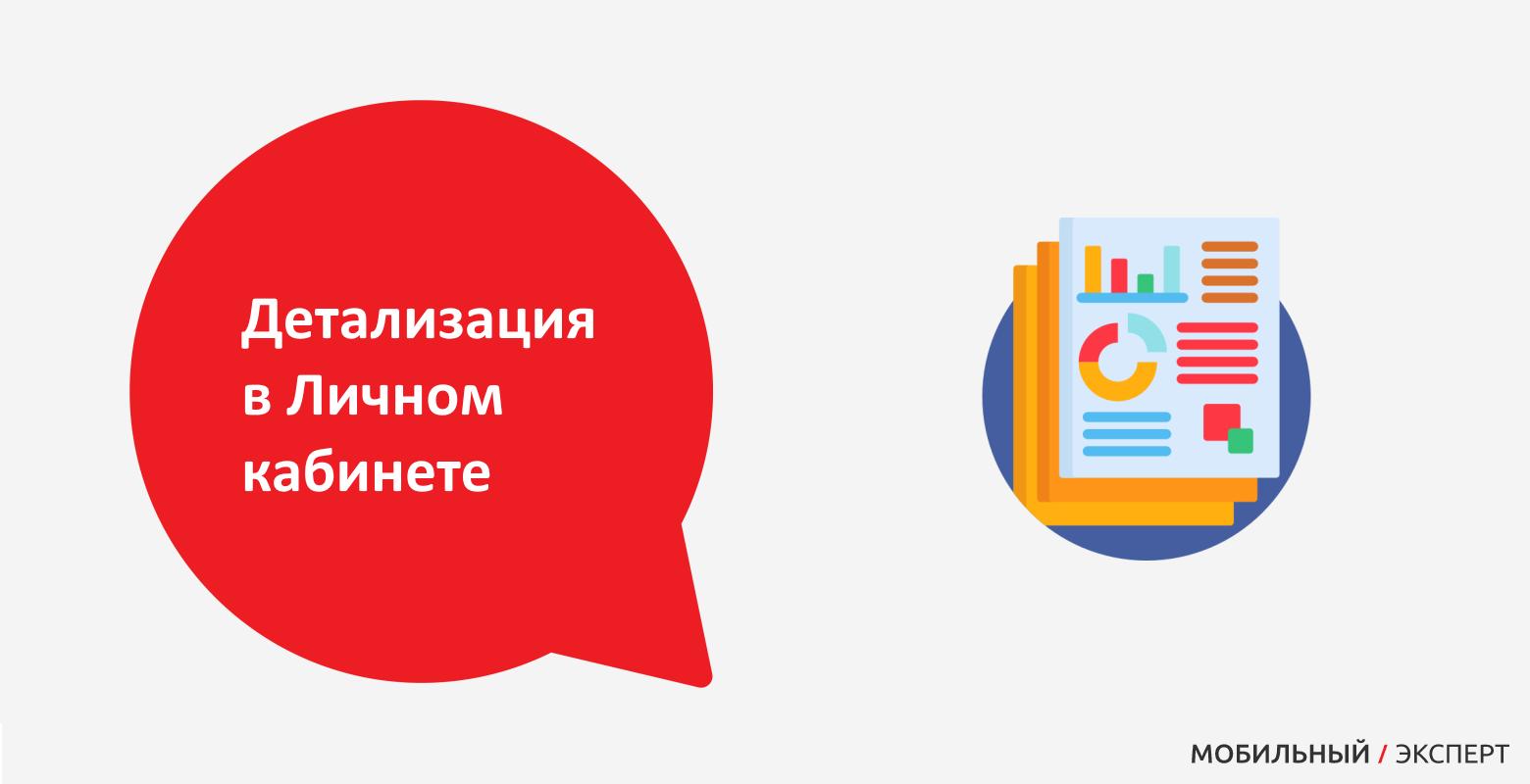 Детализация в Личном кабинете и приложении МегаФон
