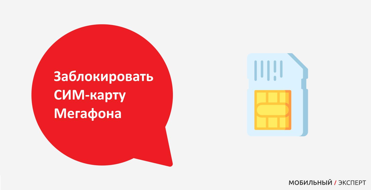 Как заблокировать СИМ-карту Мегафона самостоятельно