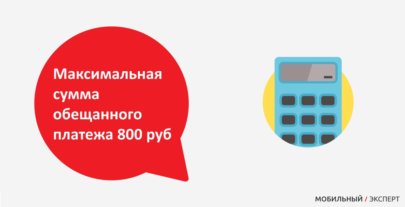 Максимальная сумма обещанного платежа 800 руб