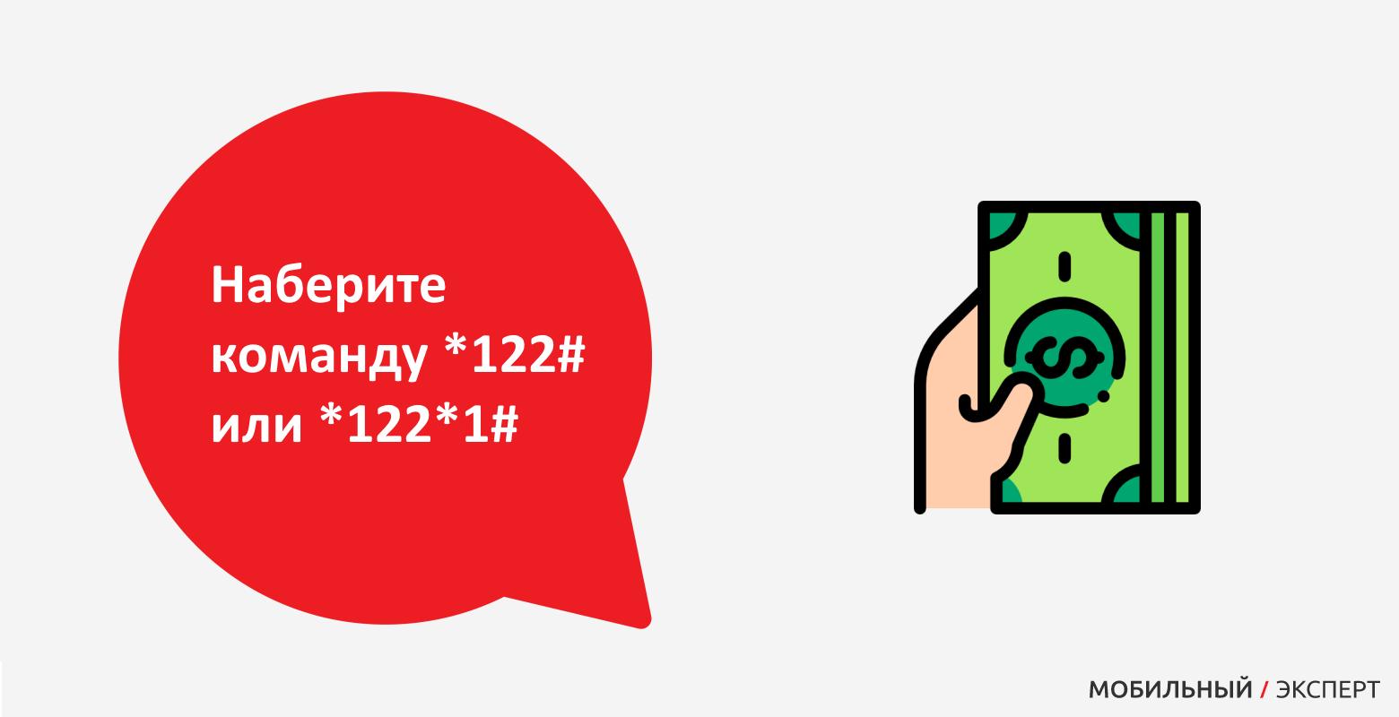 Наберите команду *122# или *122*1#