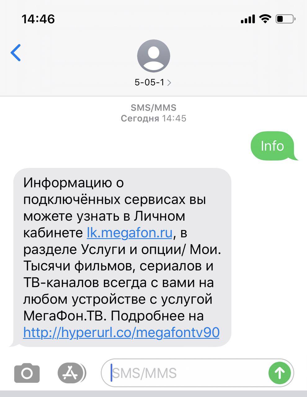 Отправив СМС с текстом «INFO»