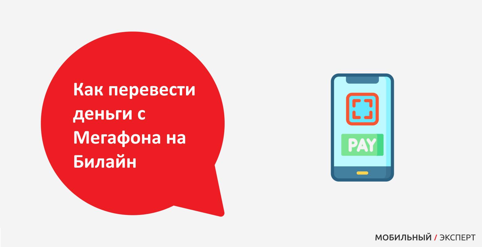 Перевод денег с Мегафона на Билайн