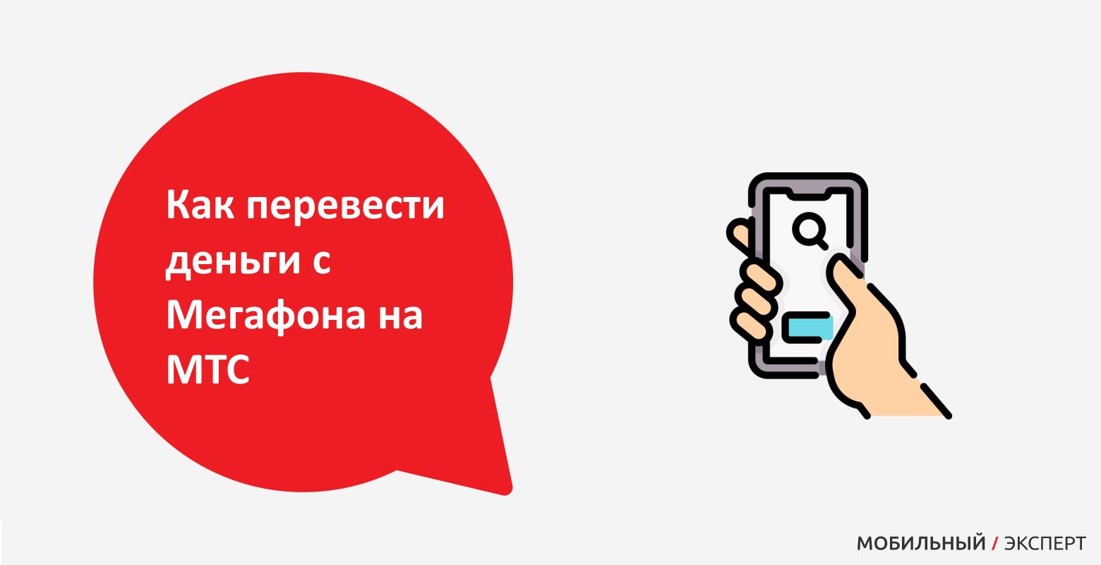 Перевод денег с Мегафона на МТС