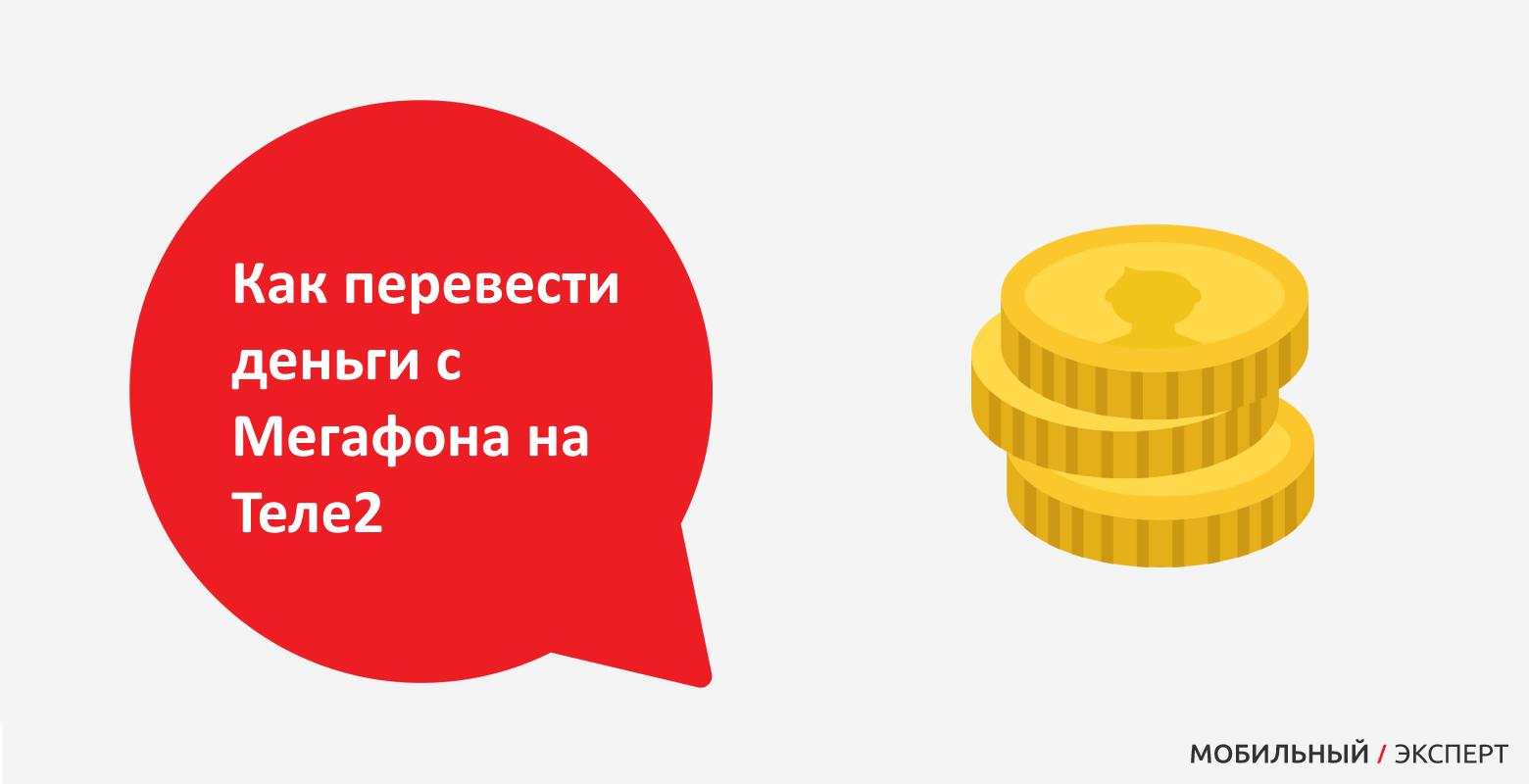 Перевод денег с Мегафона на Теле2м