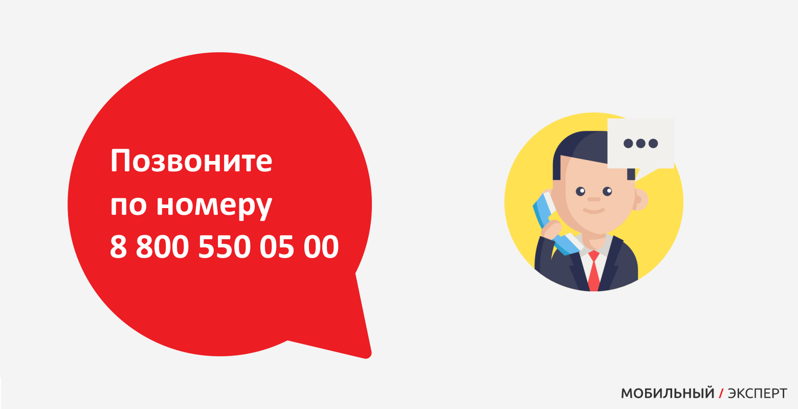 Позвоните по номеру 8 800 550 05 00