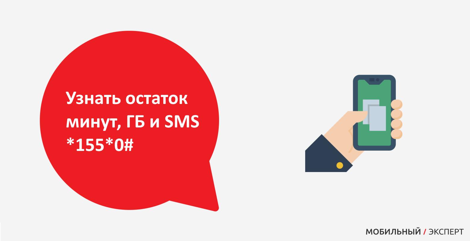 Проверить остаток минут, ГБ и SMS – *155*0#