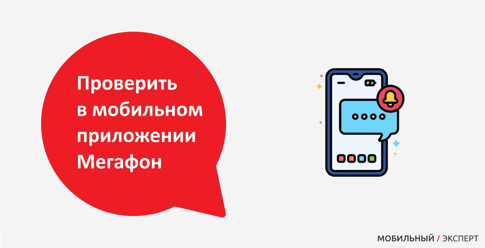 Проверить в мобильном приложении