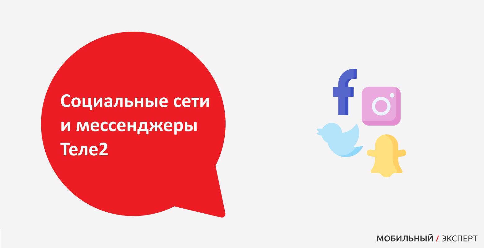 Социальные сети и мессенджеры Теле2