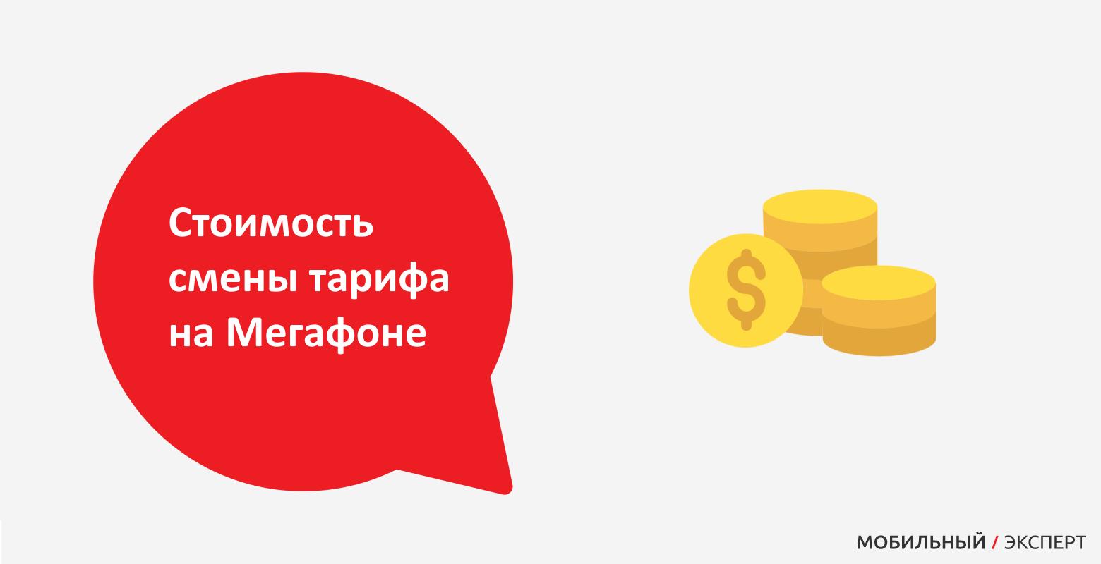Стоимость смены тарифа на Мегафоне