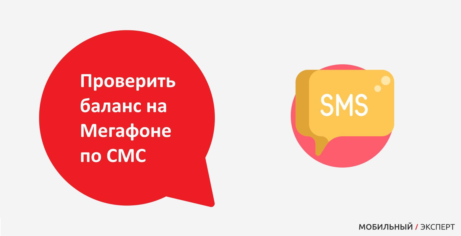 Узнать баланс на Мегафоне по СМС
