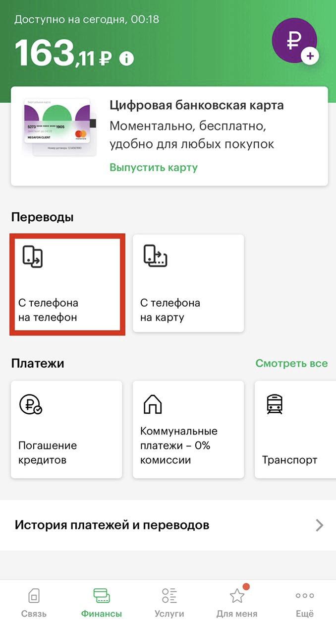 Выберите тип перевода