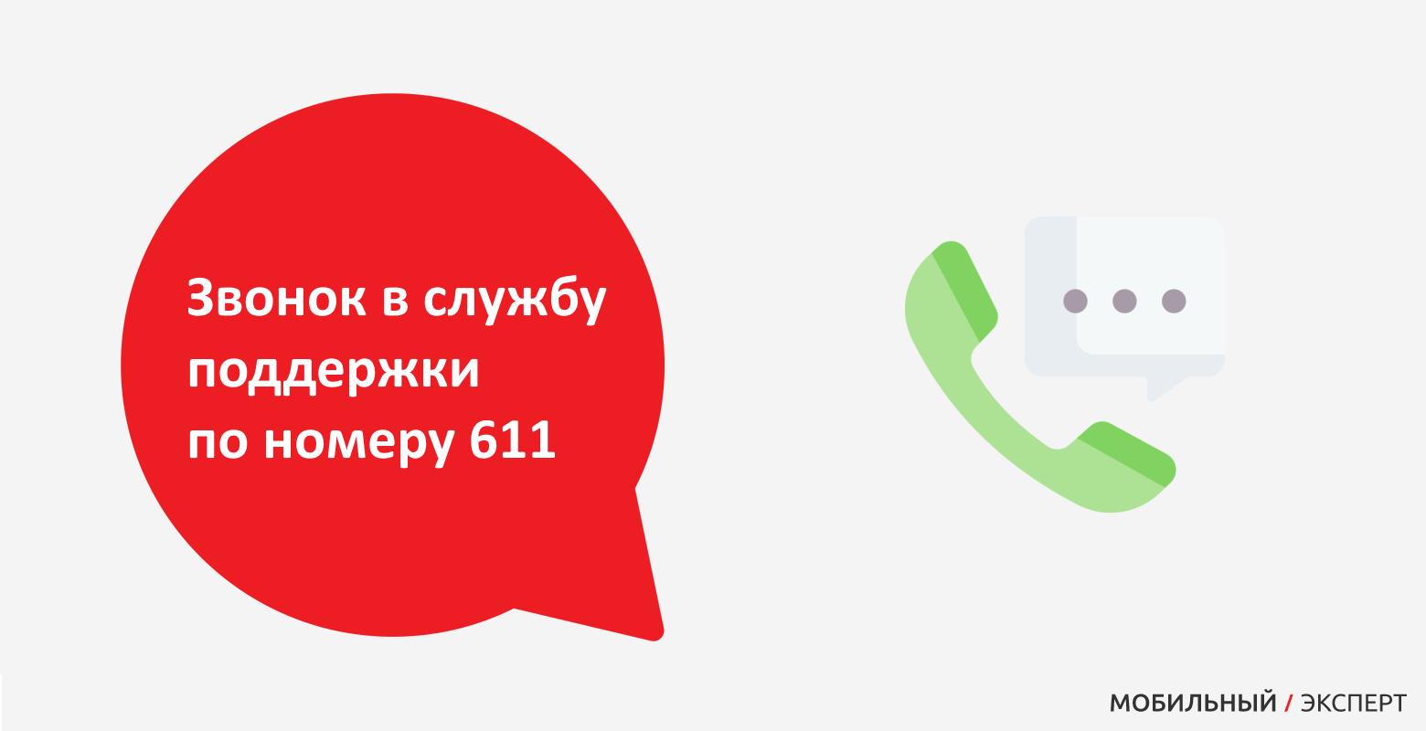Звонок в службу поддержки по номеру 611