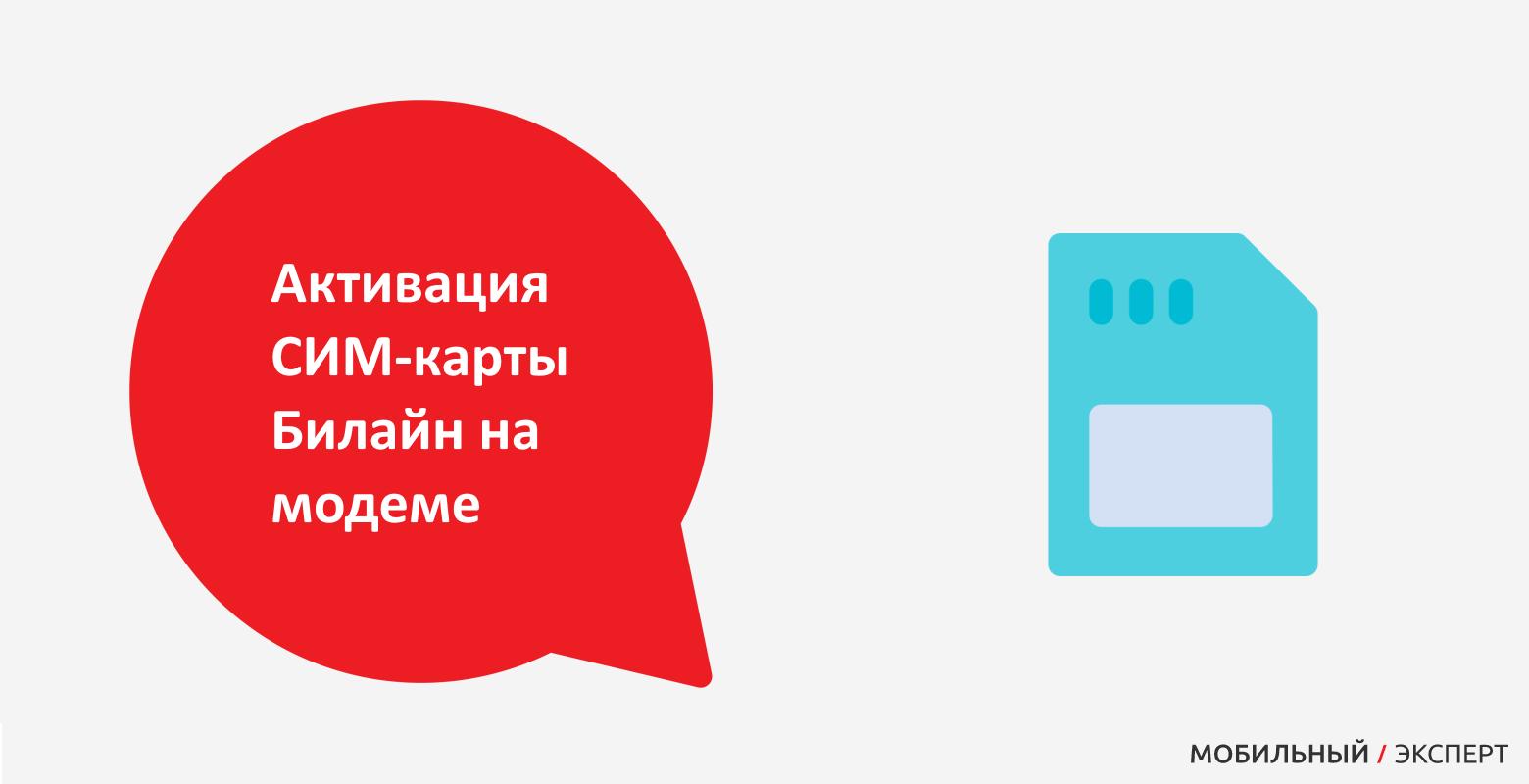 Активация СИМ-карты на модеме