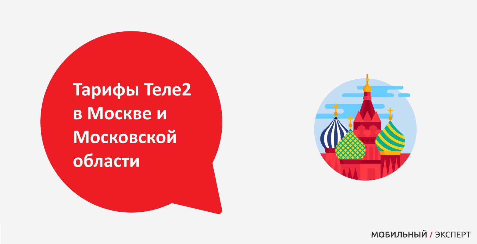 Актуальные тарифы Теле2 в Москве