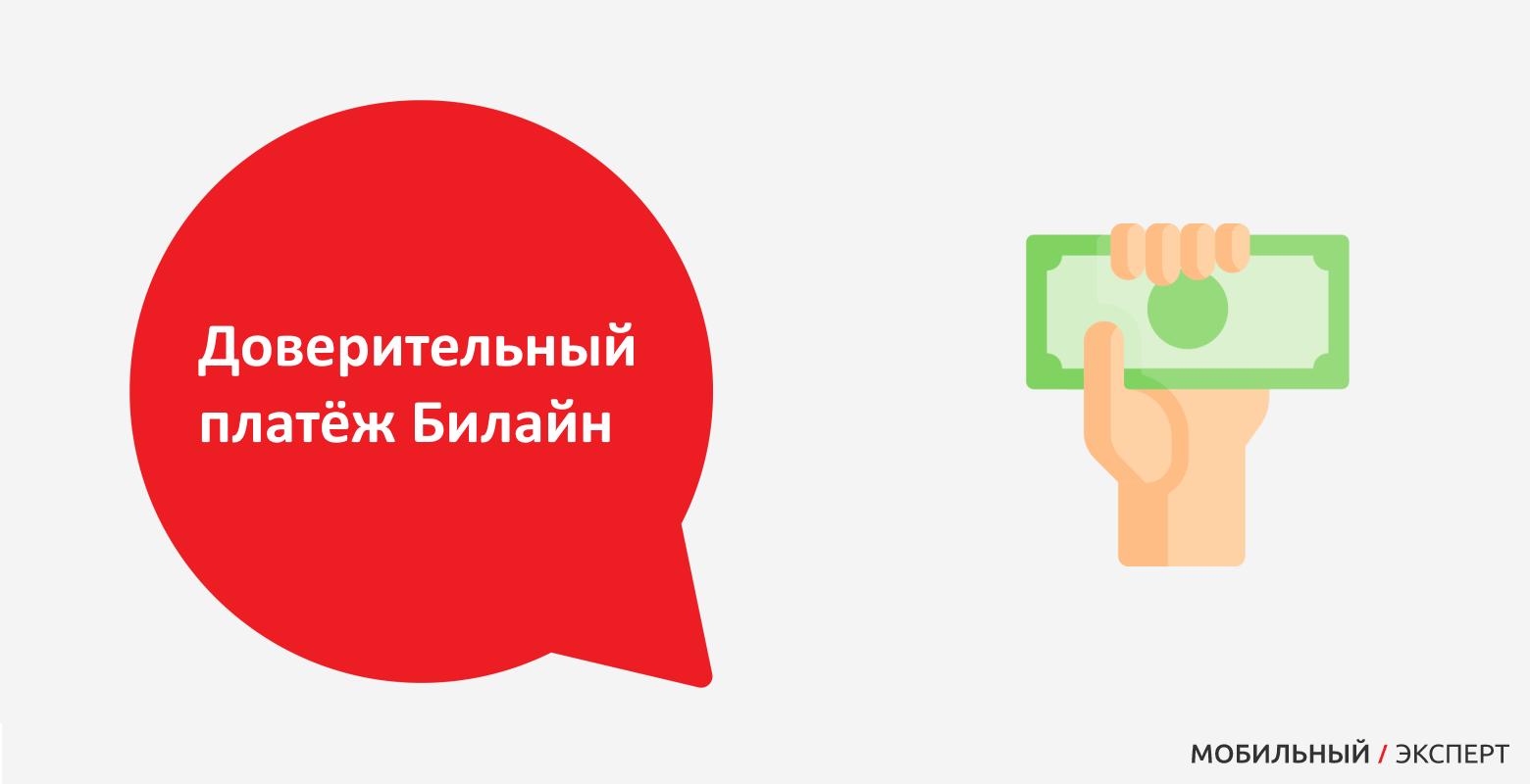 Доверительный платёж на территории России