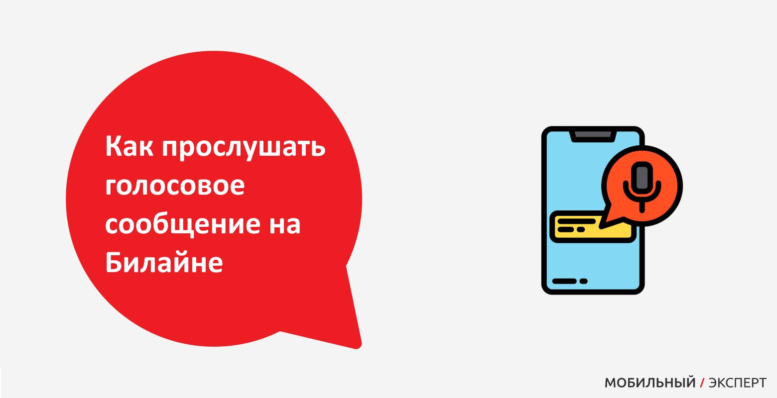 Голосовая почта на Билайн