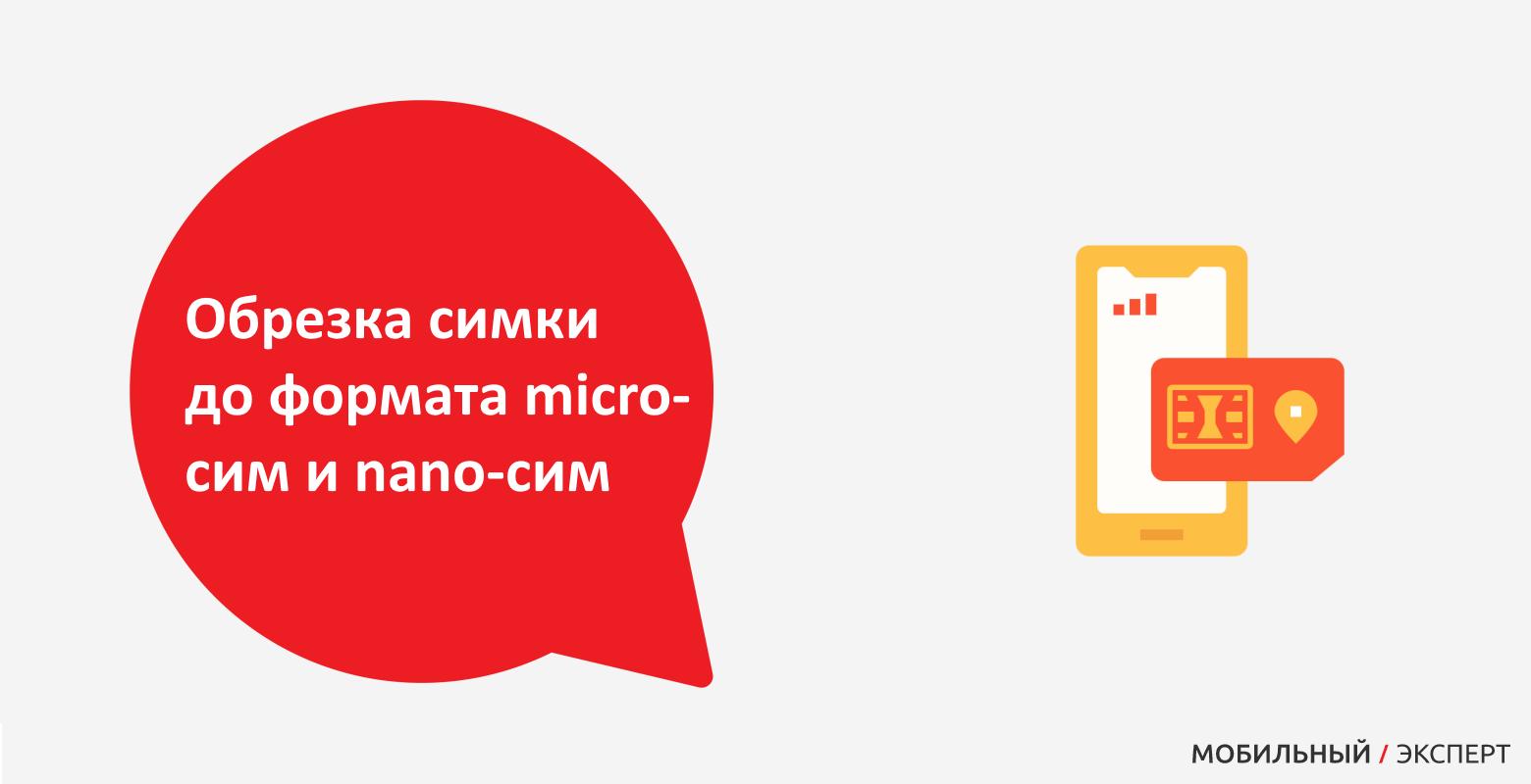 Обрезка СИМ-карты до формата micro-сим и nano-сим