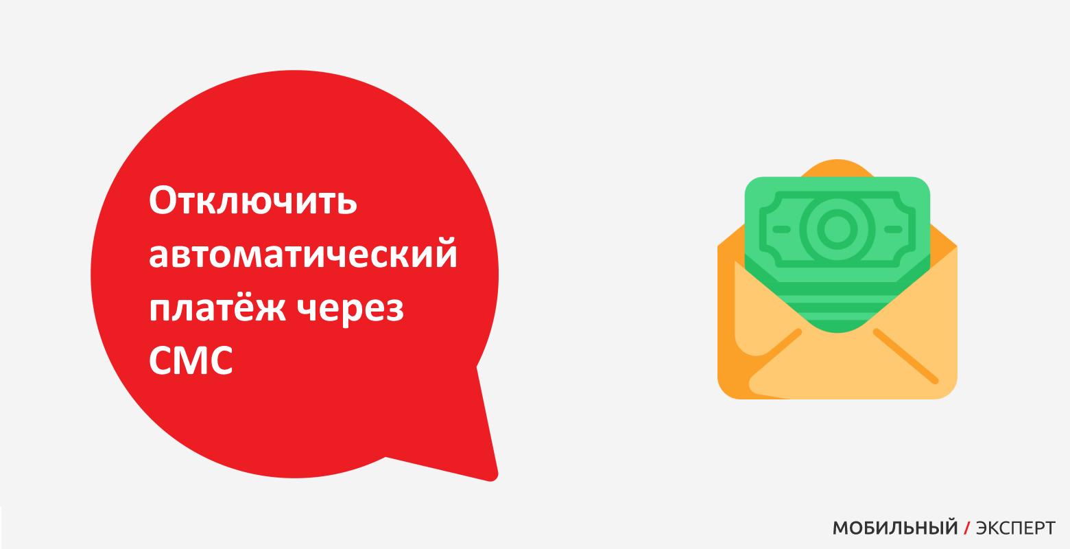 Отключить платёж через СМС