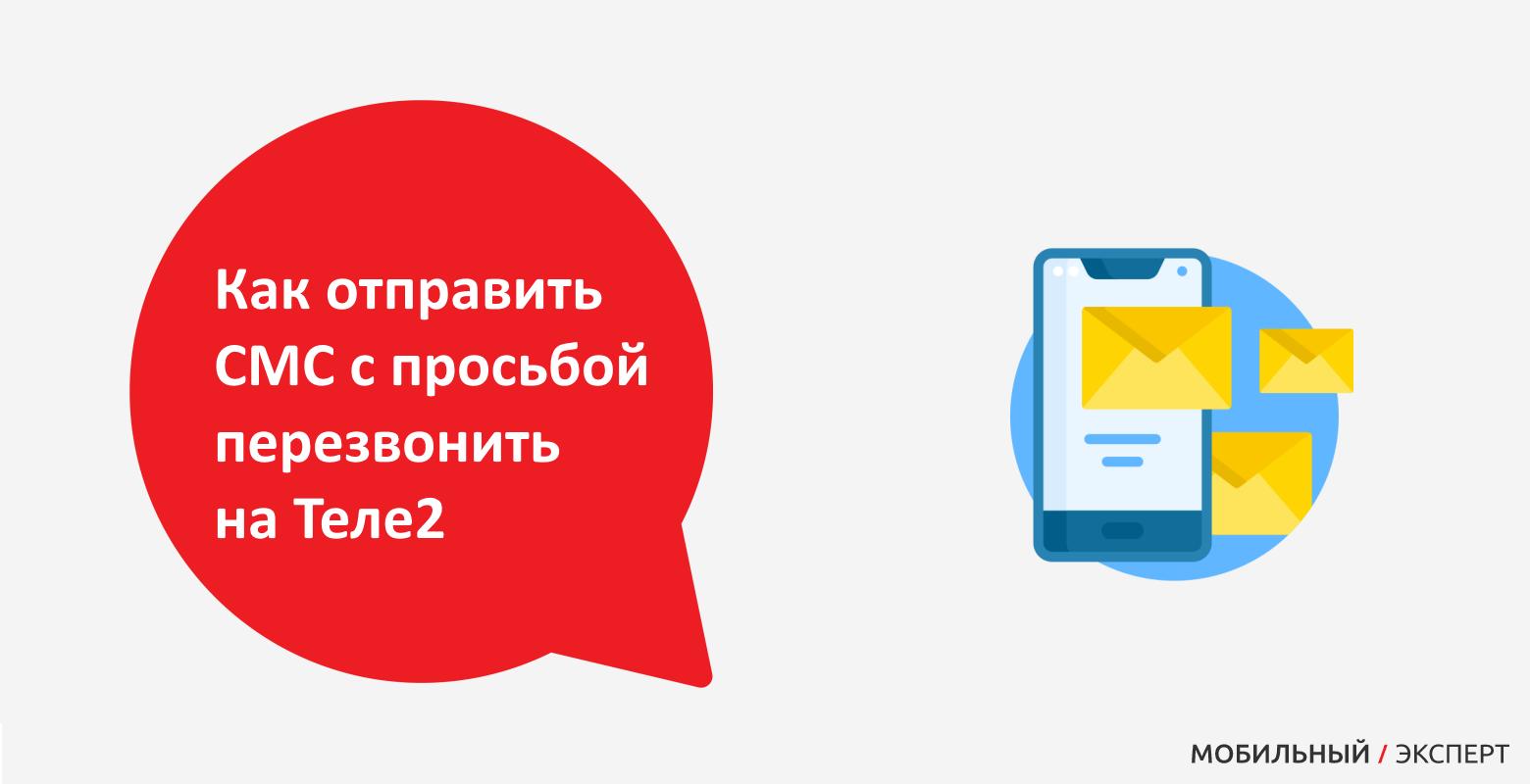 Отправить СМС с просьбой перезвонить на Теле2