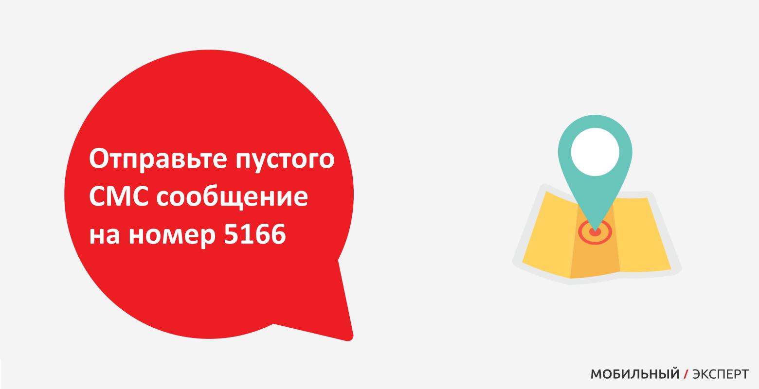 Отправьте пустого СМС сообщение на номер 5166