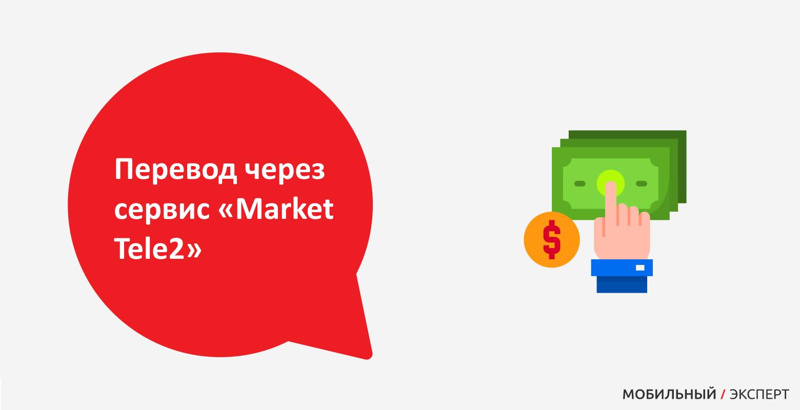 Перевод через Market Tele2