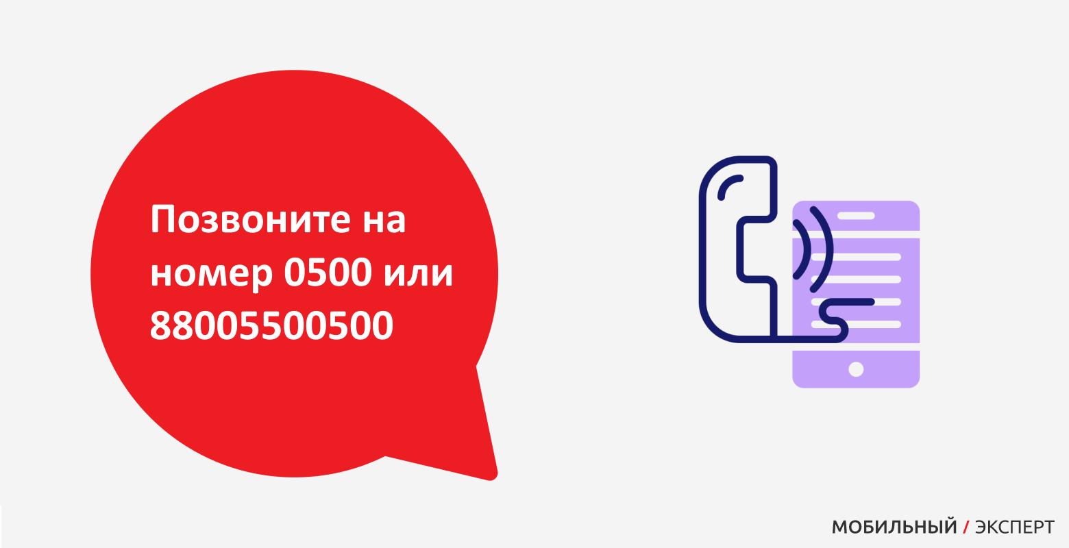 Позвоните на номер 0500 или 88005500500