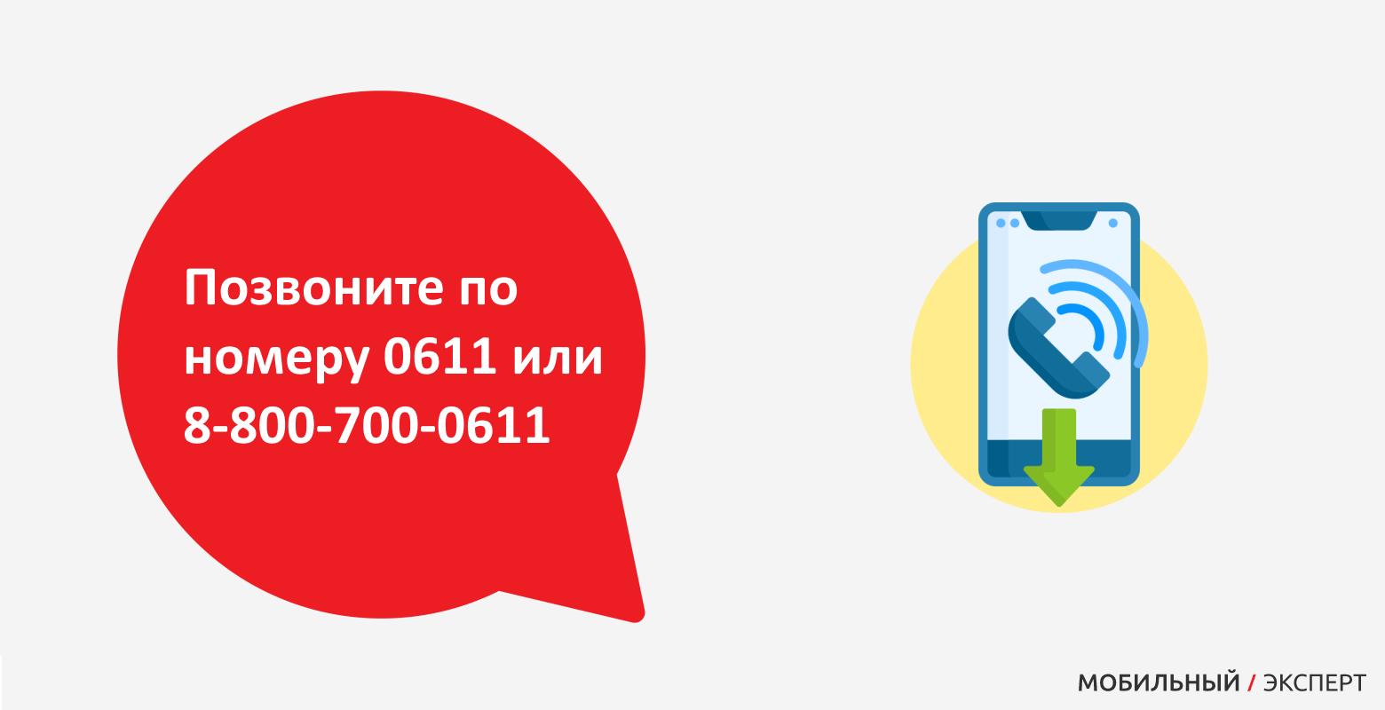 Позвоните по номеру 0611 или 8-800-700-0611