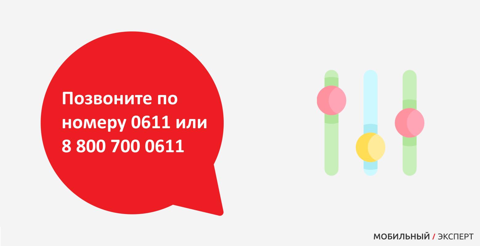 Позвоните по номеру 0611 или 8 800 700 0611