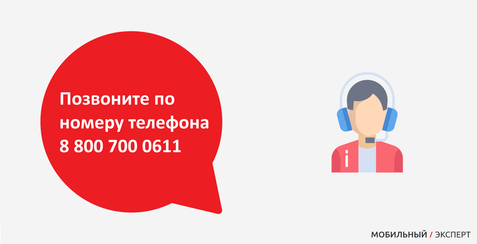 Позвоните по номеру телефона 8 800 700 0611