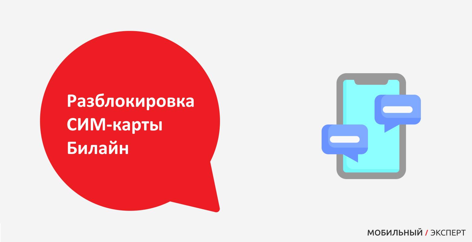 Разблокировка СИМ-карты Билайн