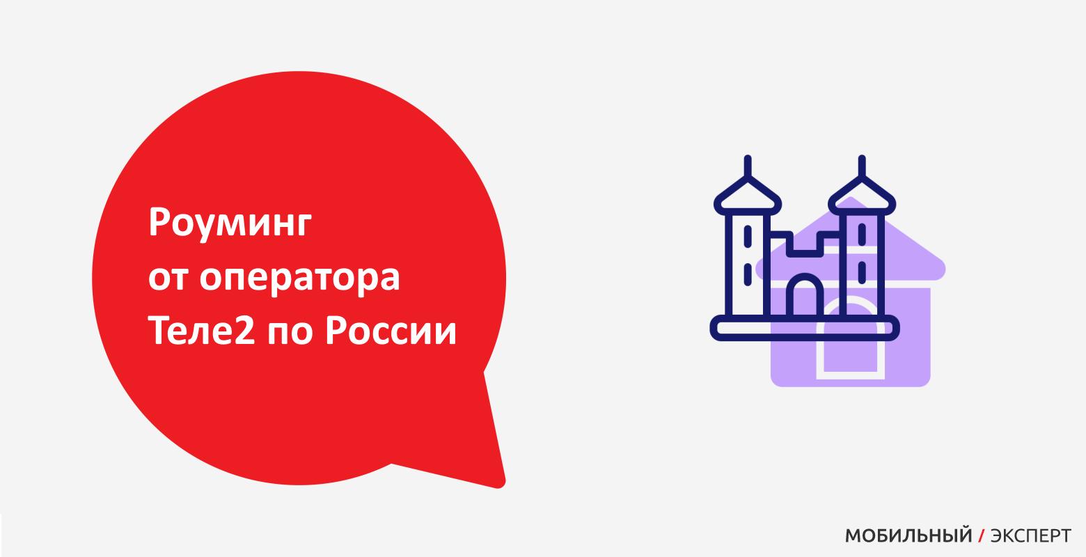 Роуминг от оператора Теле2 по России