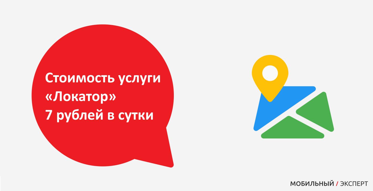 Стоимость услуги «Локатор» 7 рублей в сутки