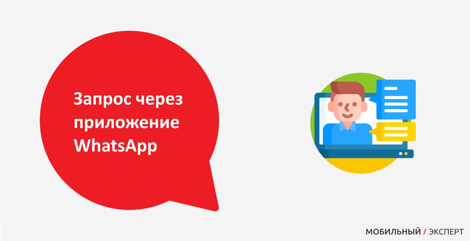 Запрос через приложение WhatsApp